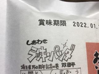 LPうどん150周年ウラ面00.jpeg